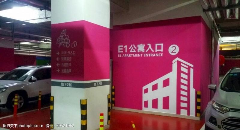 停车场涂鸦商业综合体地下停车场墙面标识指