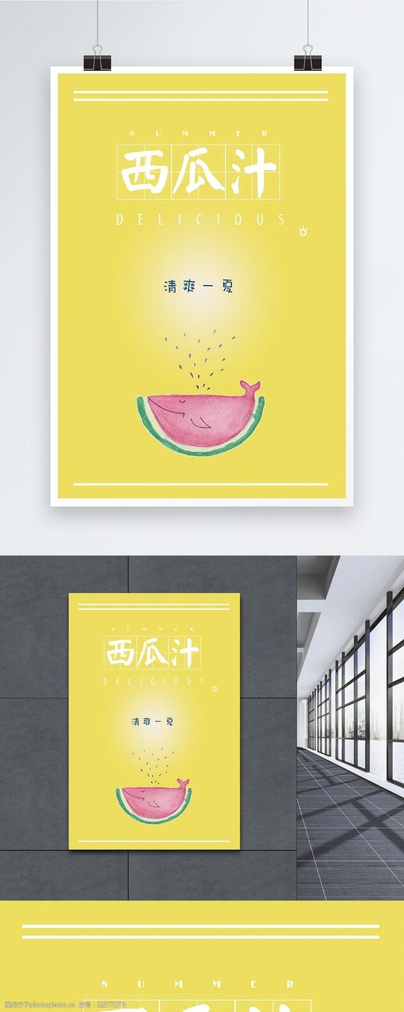 夏季海报海报设计黄色极简西瓜汁海报