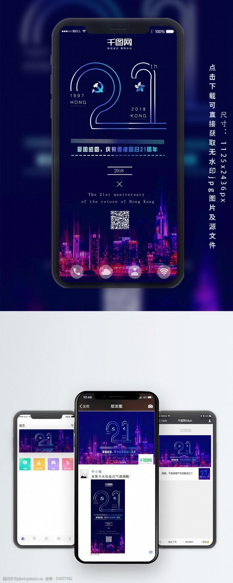 城市流光香港回归21周年纪念日微博微信宣传海报