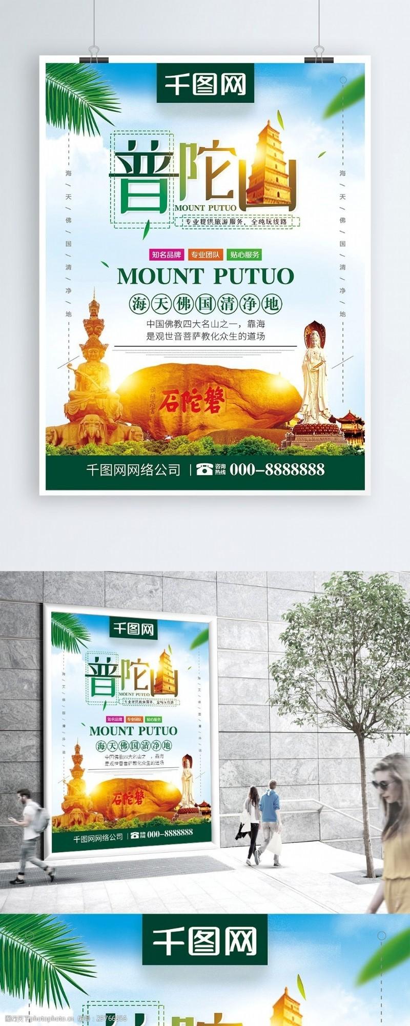海天佛国小清新创意字体普陀山旅游名山旅游海报