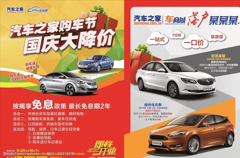 个人设计作品国庆购车节宣传单