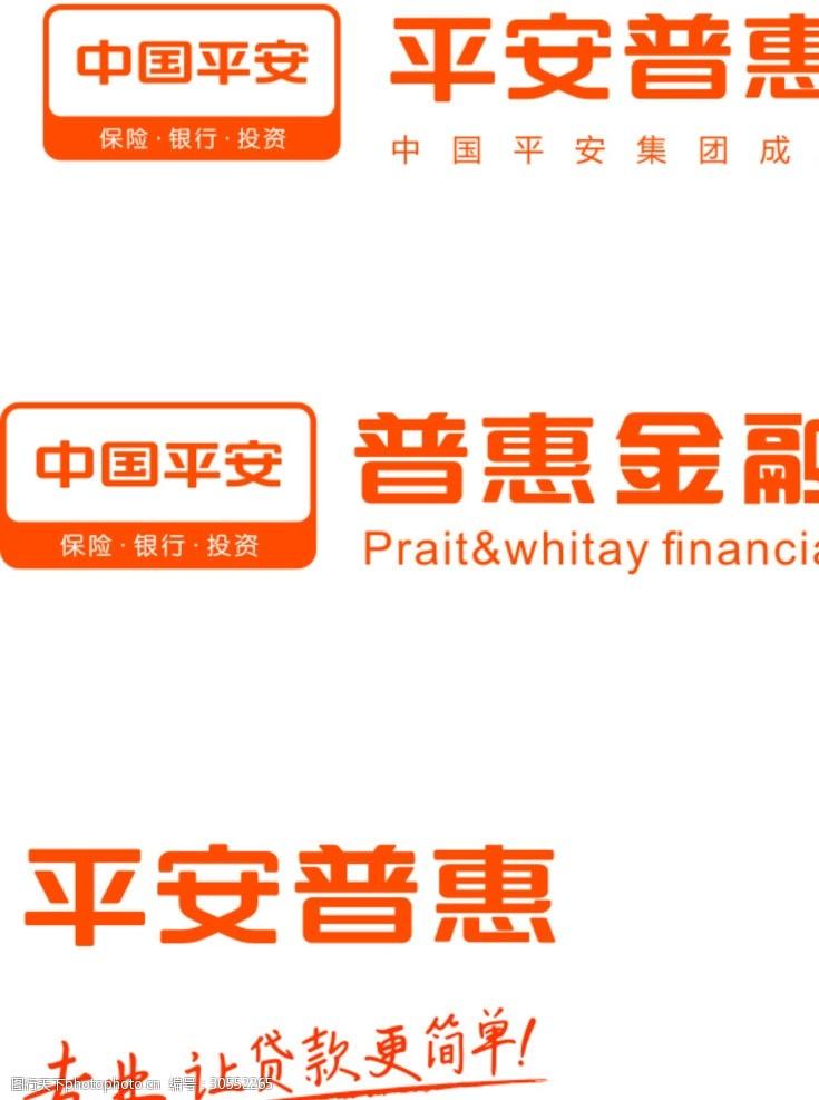 中国平安logo平安普惠logo
