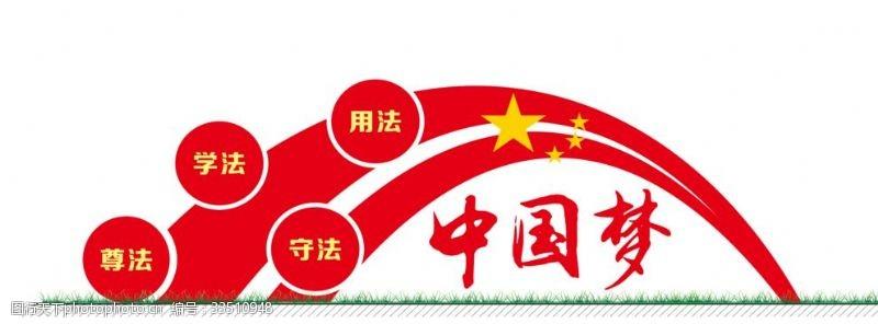 法治雕塑中国梦矢量文件