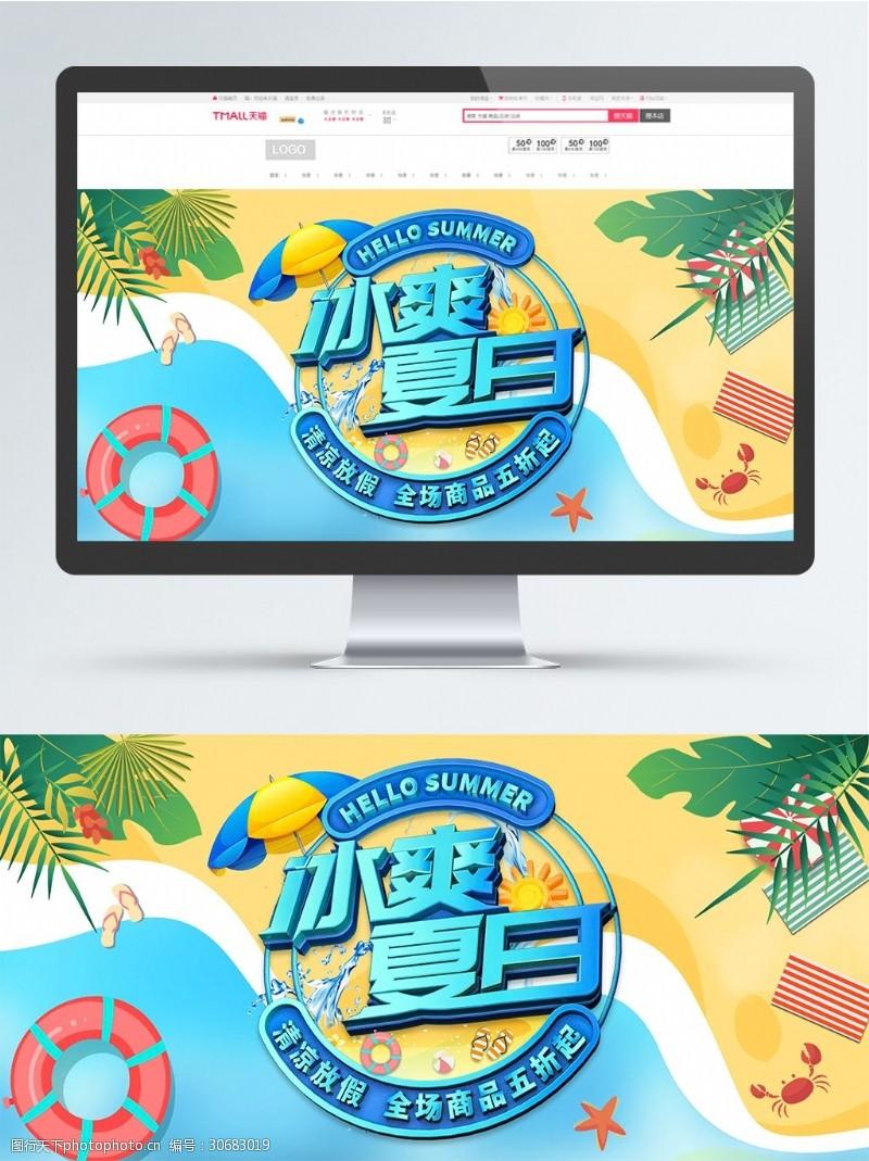 全场商品5折C4D立体电商淘宝冰爽夏日夏凉节促销海报