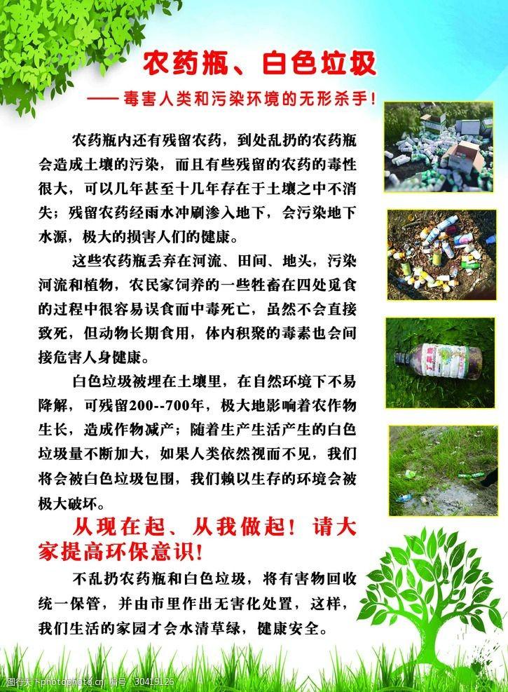 环保彩页环保传单绿树