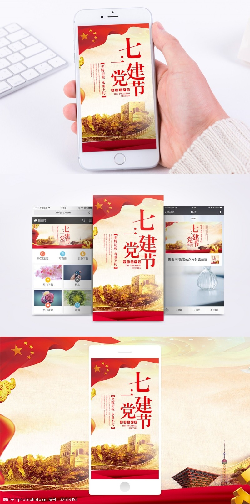 建党纪念日七一建党节手机海报配图