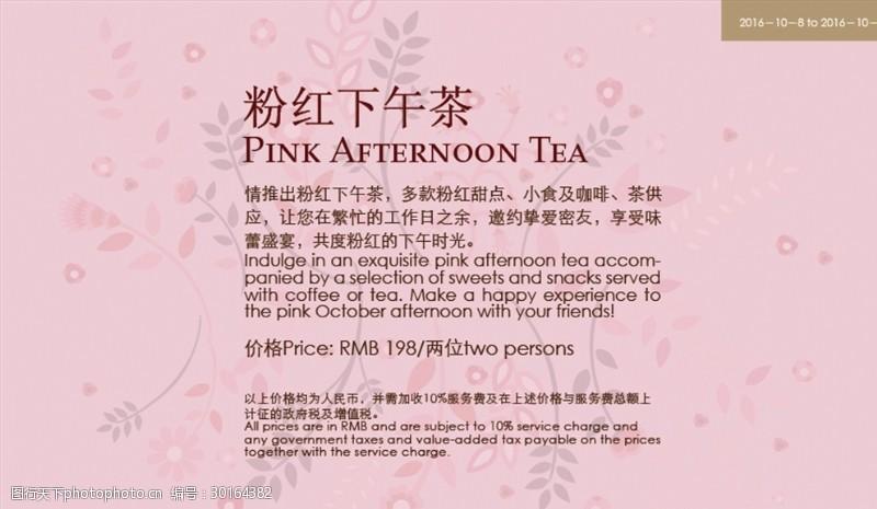 茶卡片下午茶贺卡