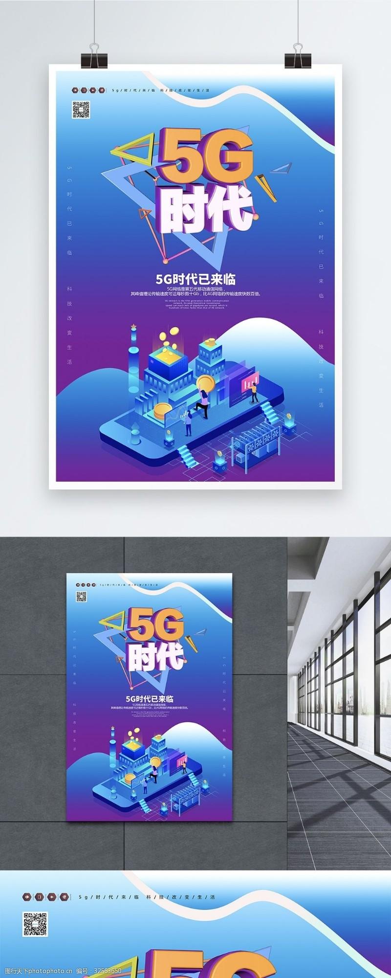 流量包5G改变生活智能科技海报