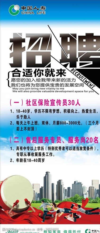 人寿保险展架中国人寿招聘展架