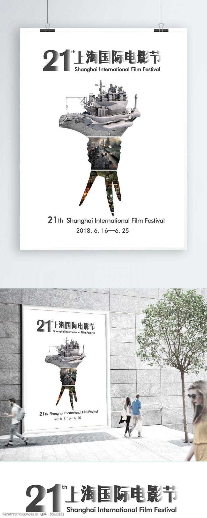 上海电影节21届上海国际电影节主题海报