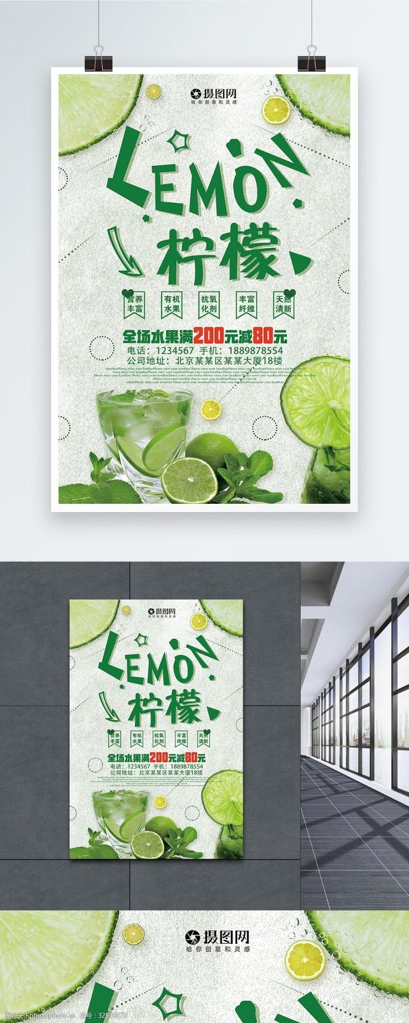 水果汁小清晰柠檬促销海报