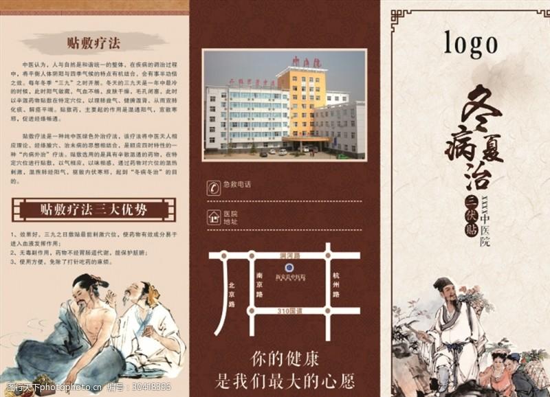 中医三折页中医院冬病夏治三折页