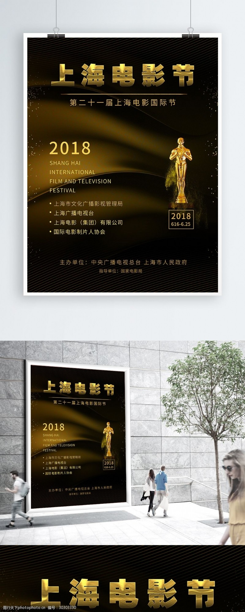 电视节上海电影节土豪金海报