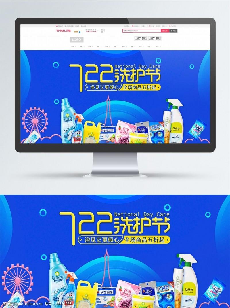 全场商品5折清爽蓝色电商淘宝722洗护节促销海报