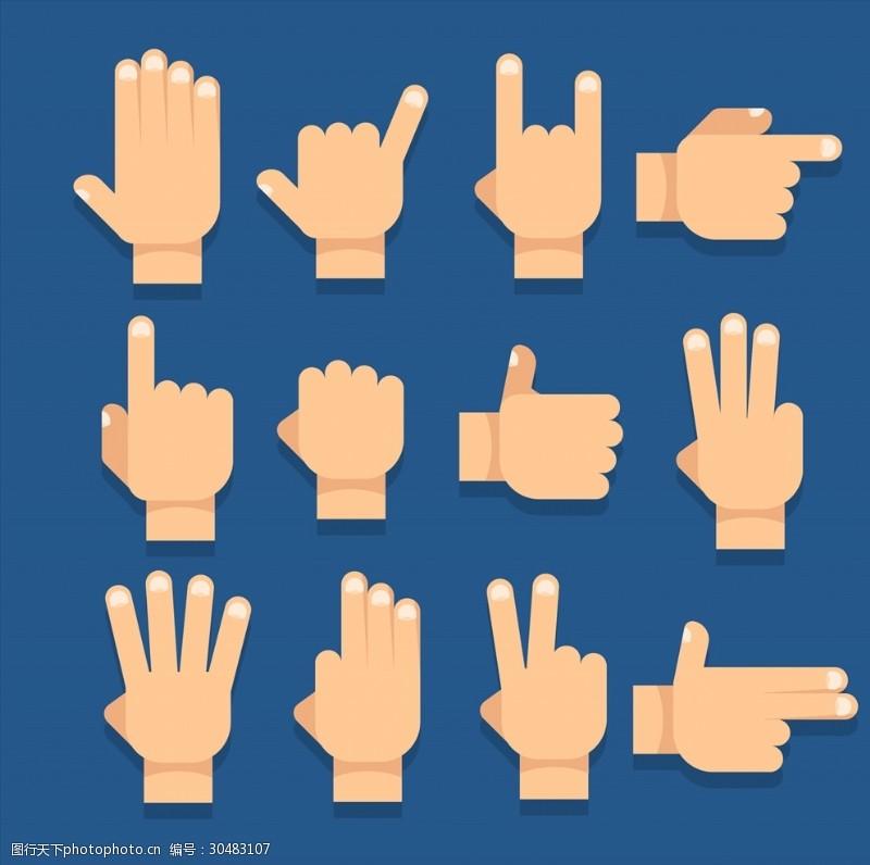 展示动作手势