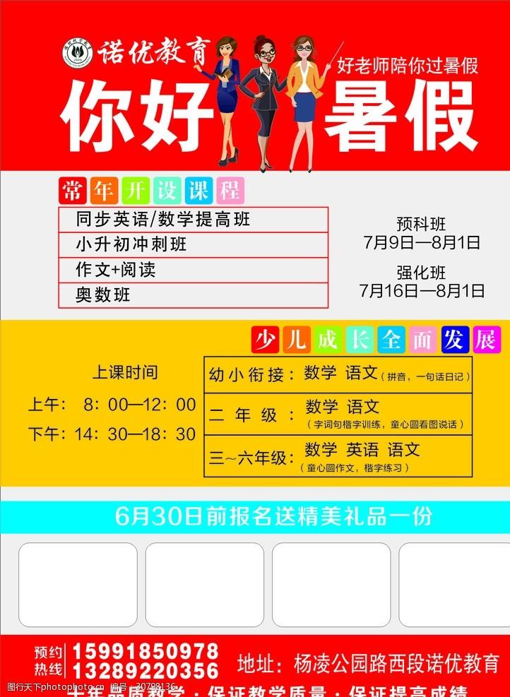 暑假彩页海报