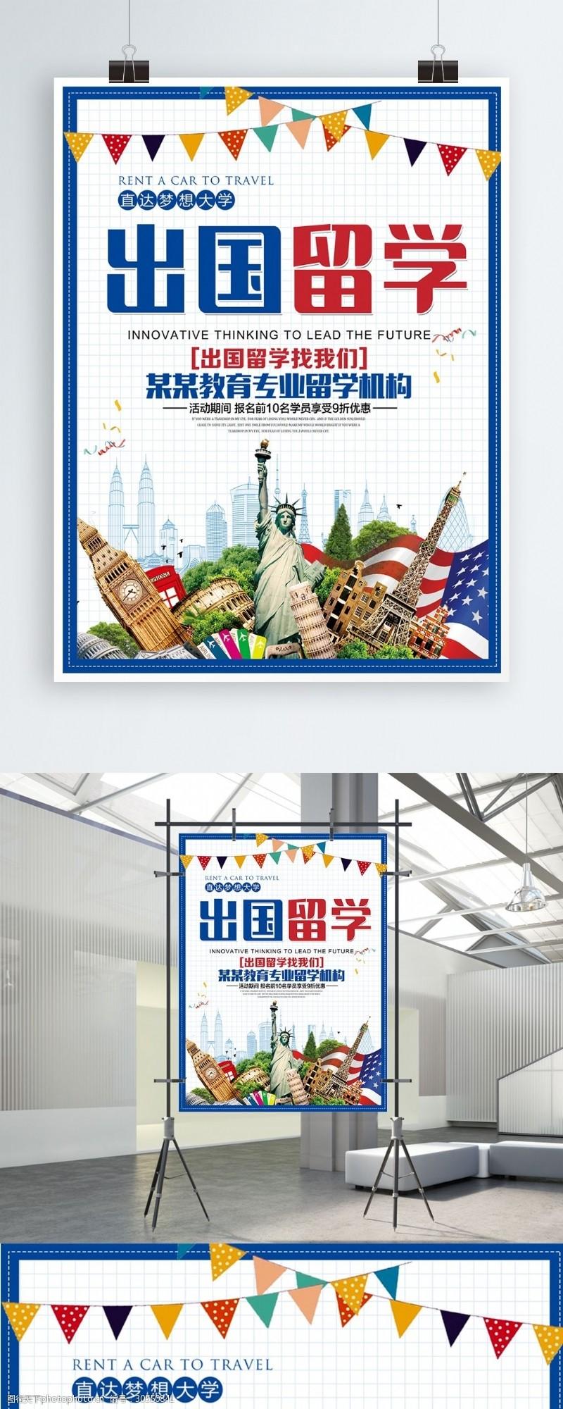 移民出国简约时尚留学教育培训机构宣传海报