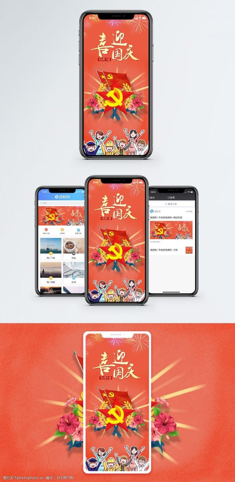 欢庆节日庆祝国庆手机海报配图