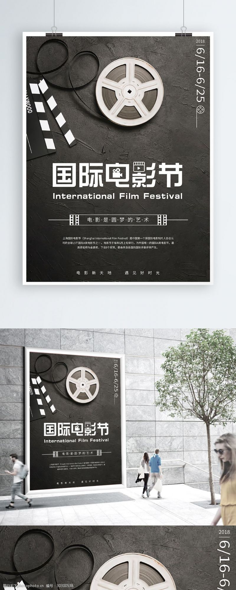 上海电影节国际电影节宣传海报