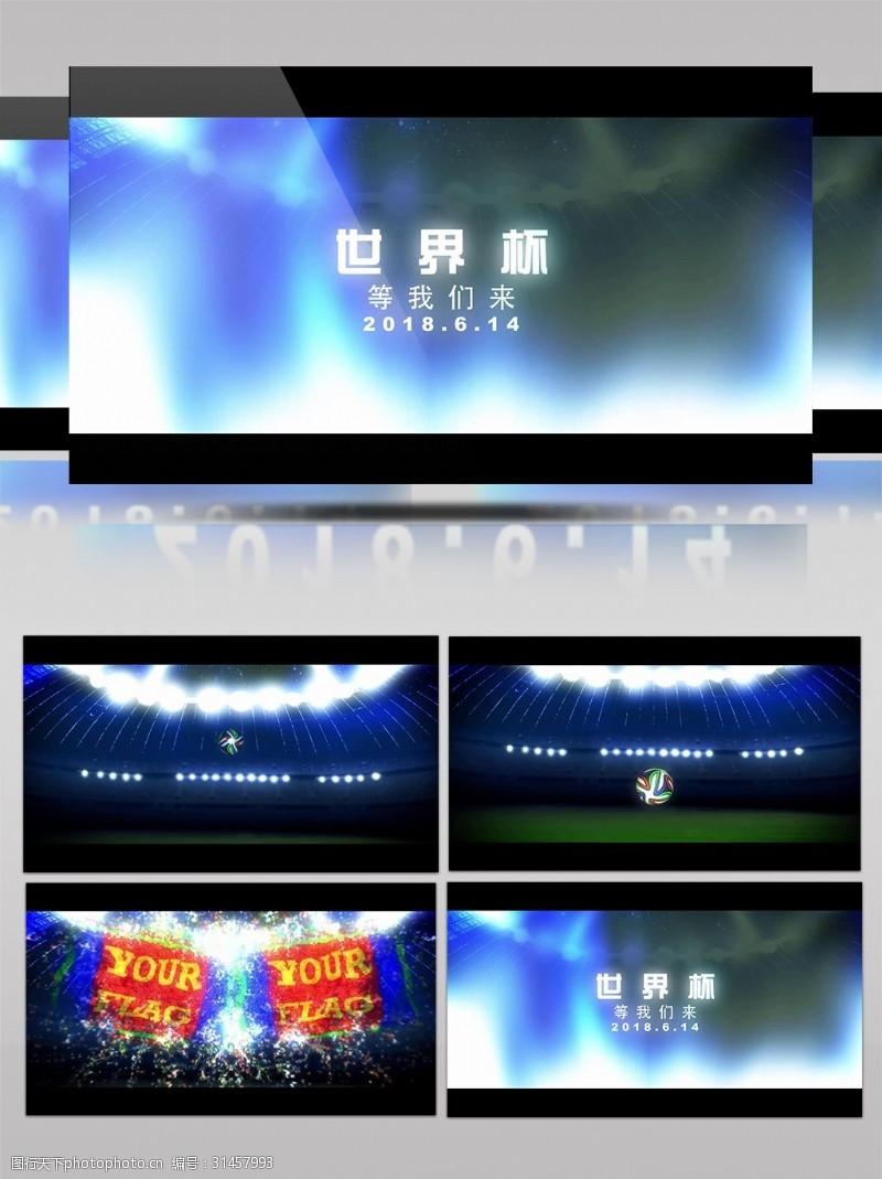 比赛预告入围世界杯足球体育AE模板