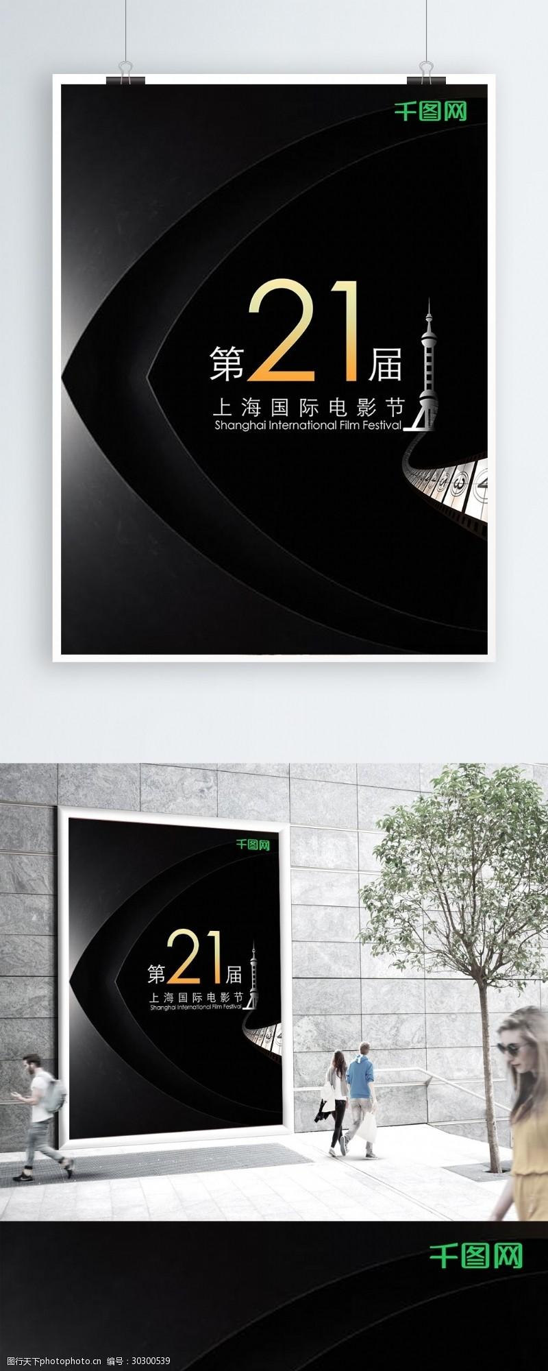 上海电影节海报电影上海节日海报