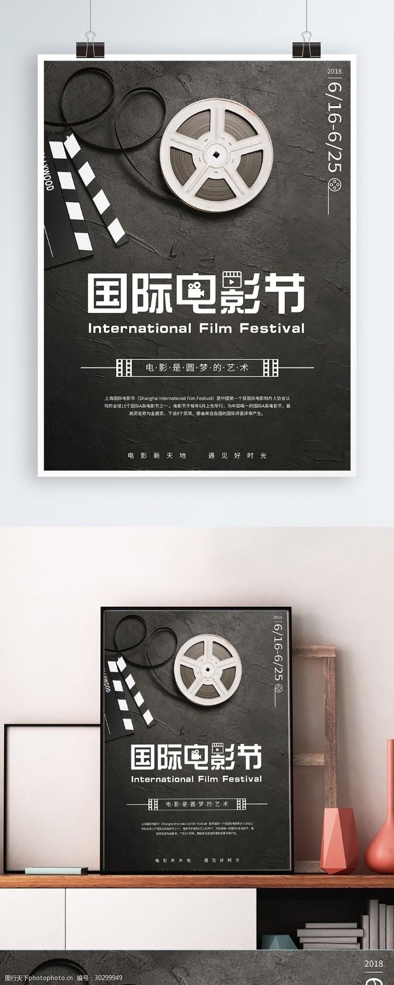 上海电影节上海国际电影节宣传海报