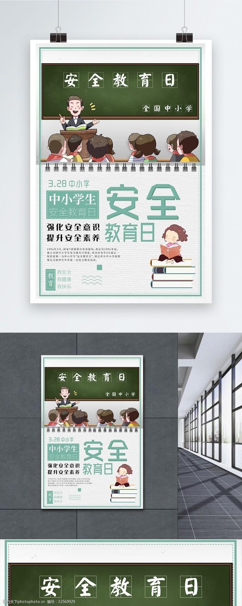 全国中小学生安全教育日海报图片