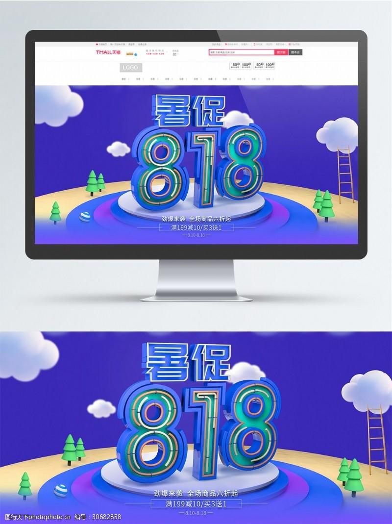 全场商品5折蓝色C4D精品渲染818暑促活动促销海报
