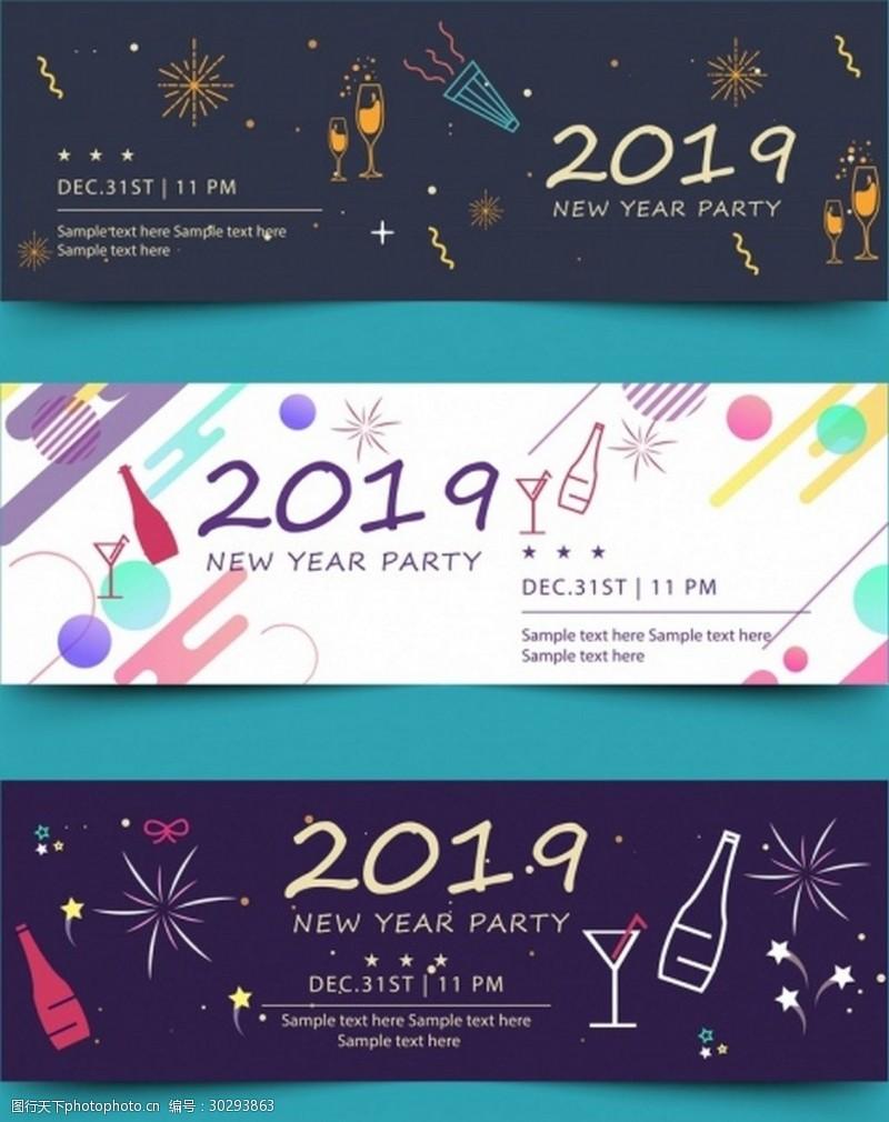 天猫横幅2019新年派对彩丝横幅banner素材