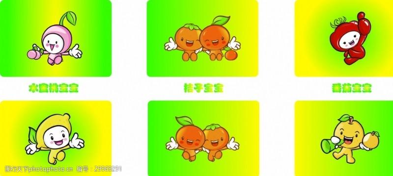 动漫水果水果宝宝