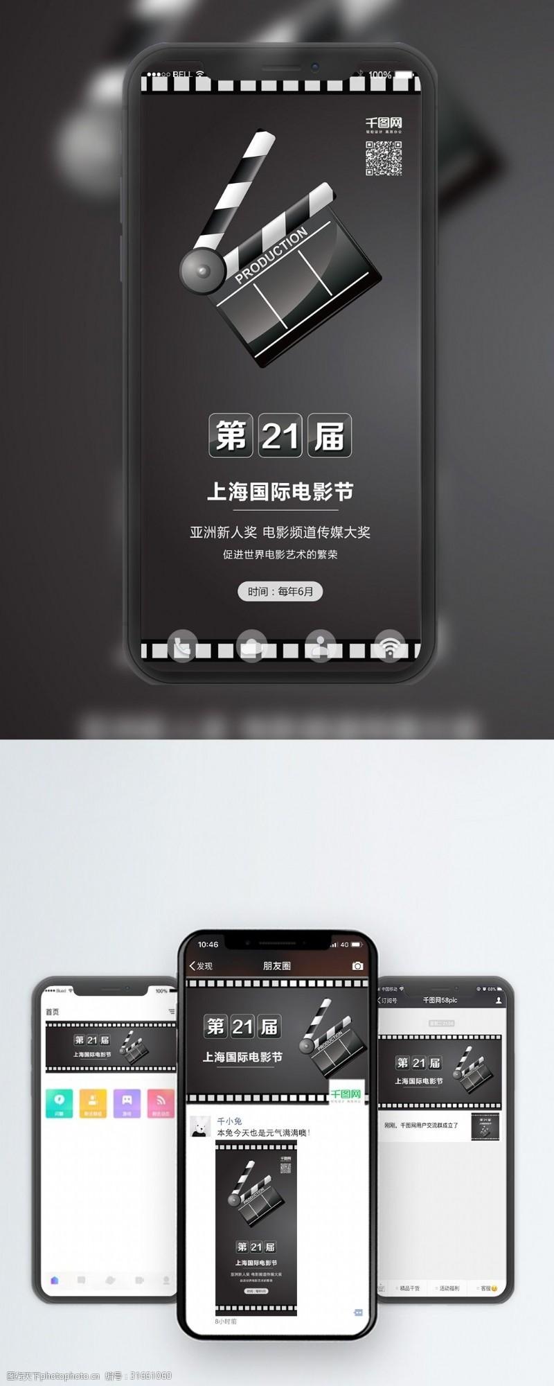 上海电影节黑色简约上海国际电影节宣传海报配图