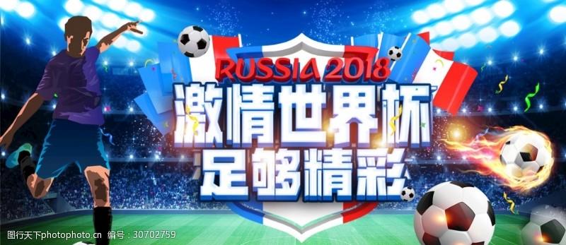 足球运动海报激情世界杯