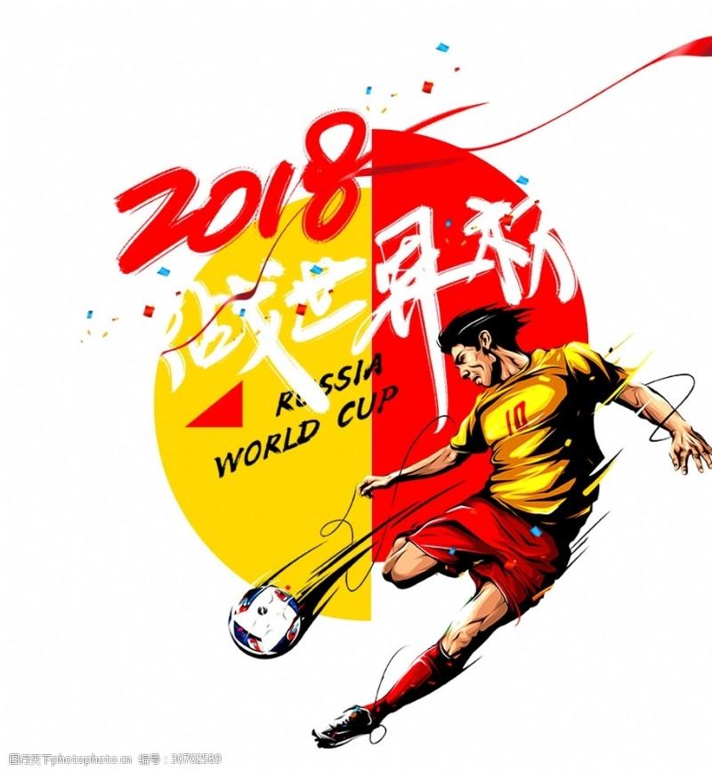 足球运动海报2018世界杯