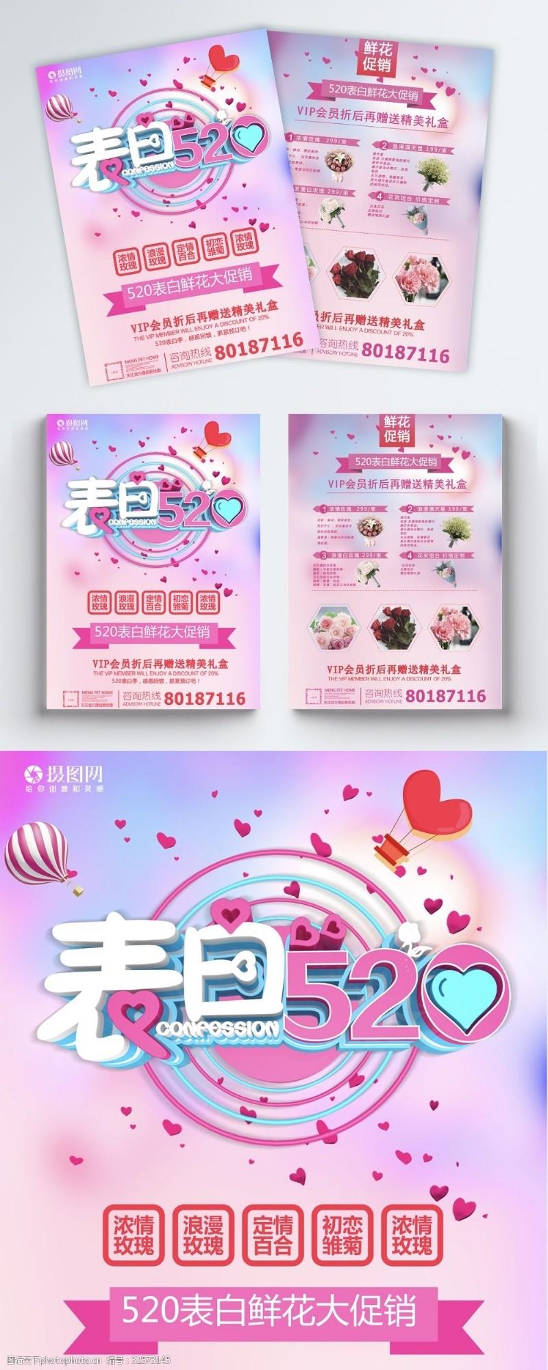 甜蜜粉色表白520鲜花促销宣传单