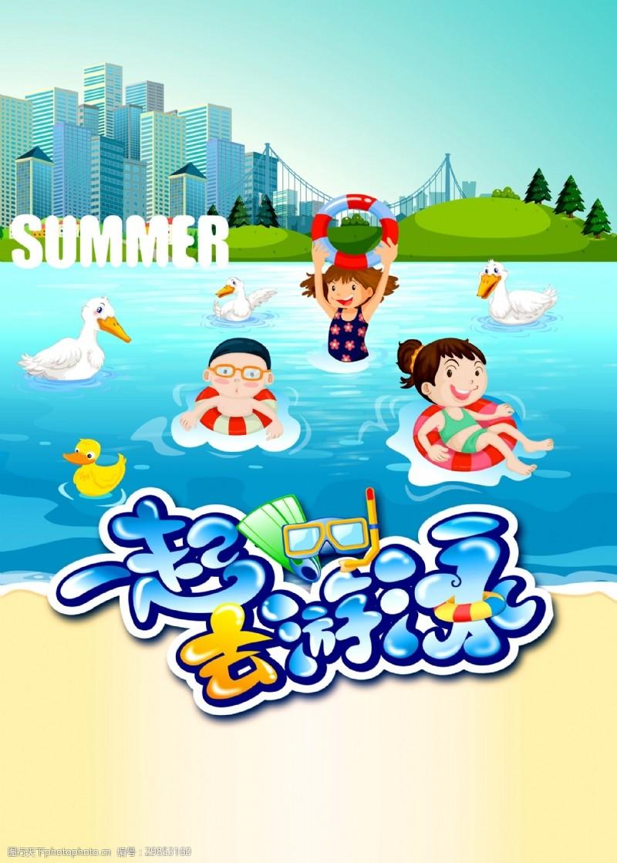 创意卡通游泳培训班海报背景素材