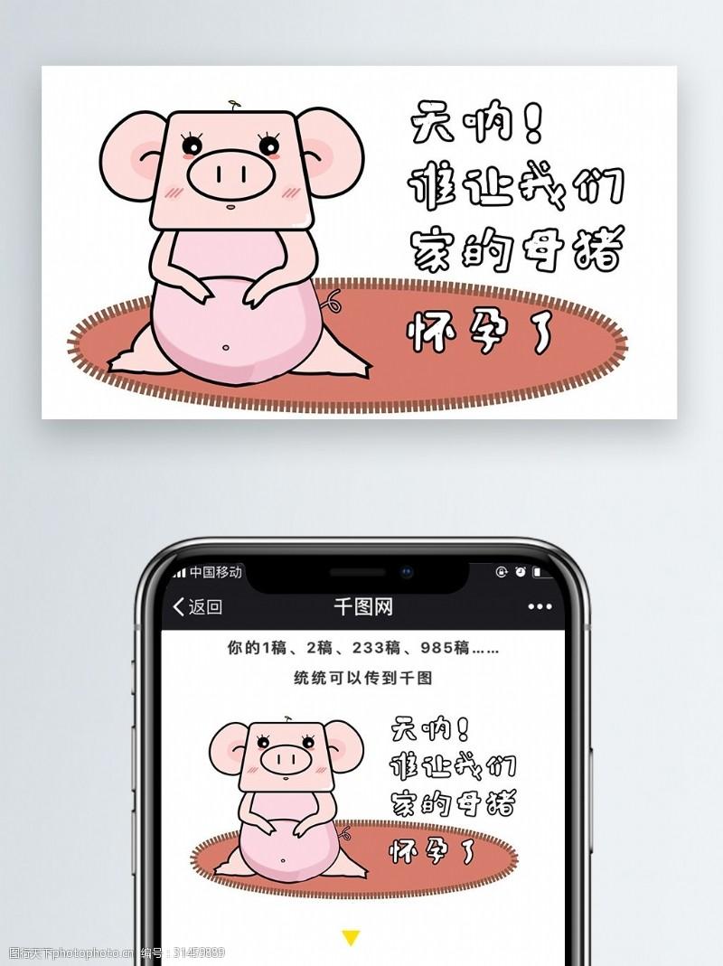 文章用图天呐!谁让我们家的母猪怀孕了猪猪表情包微信自媒体公众号卡通文章配图