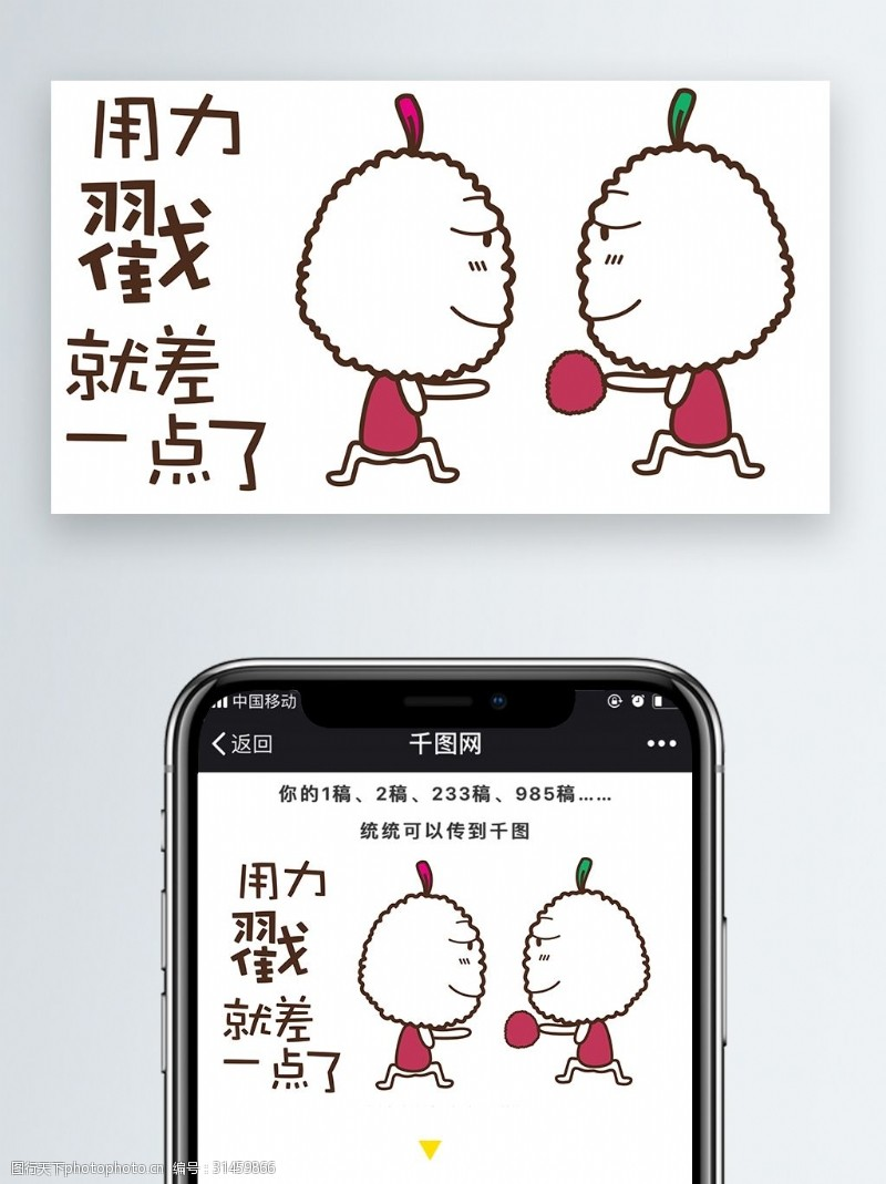 用力戳就差一点了用力戳点赞手绘杨梅大叔表情包微信自媒体公众号卡通文章配图