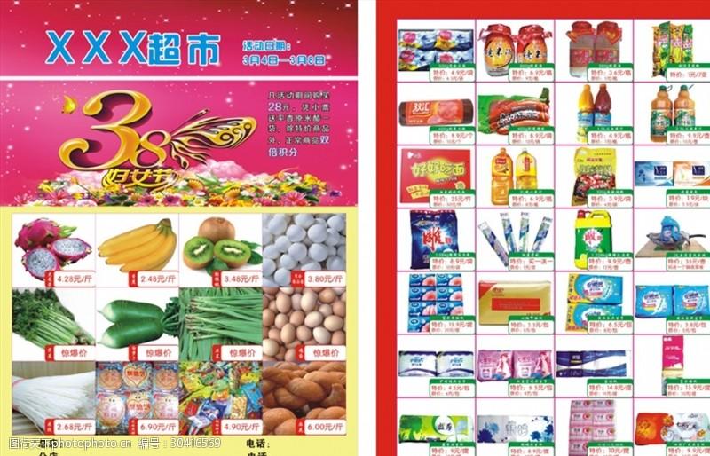 超市三八节宣传页