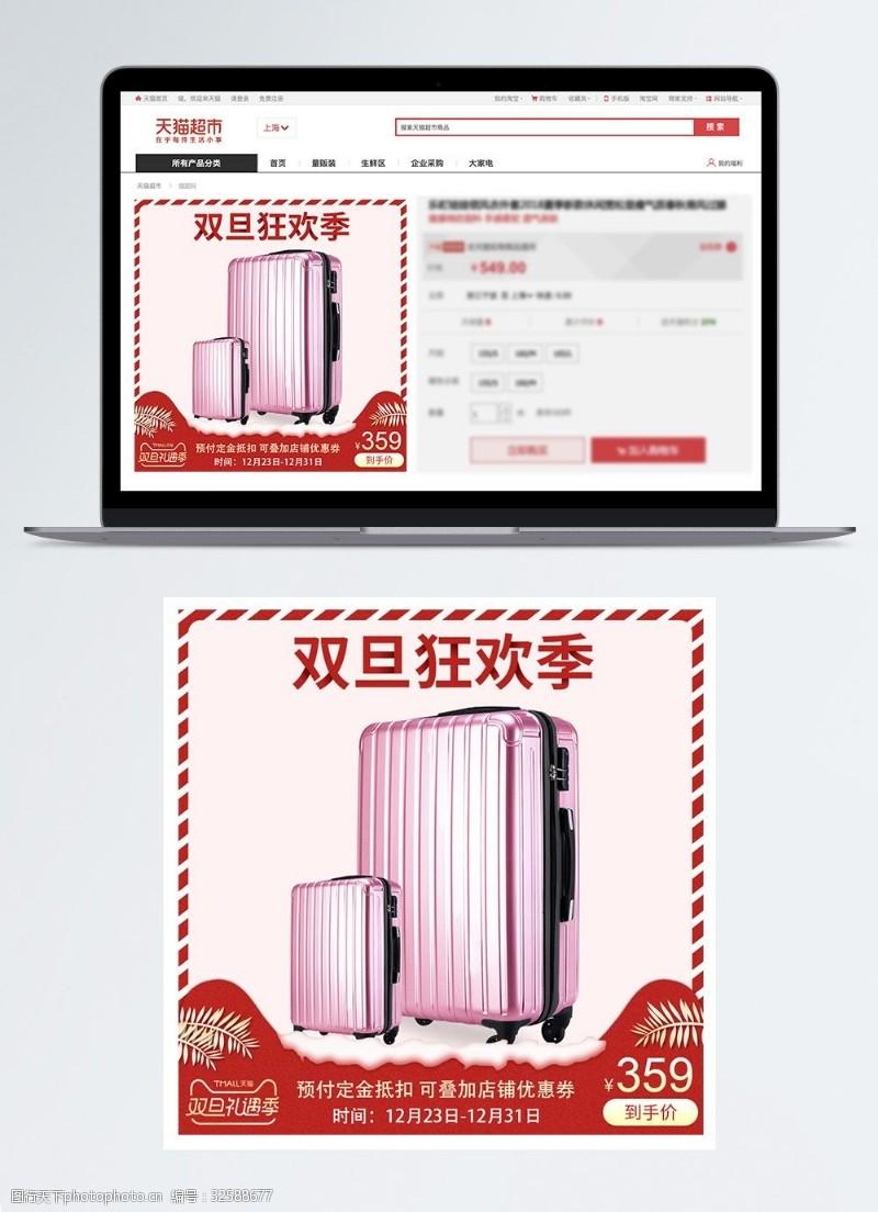 时尚经典行李箱元旦狂欢季淘宝主图
