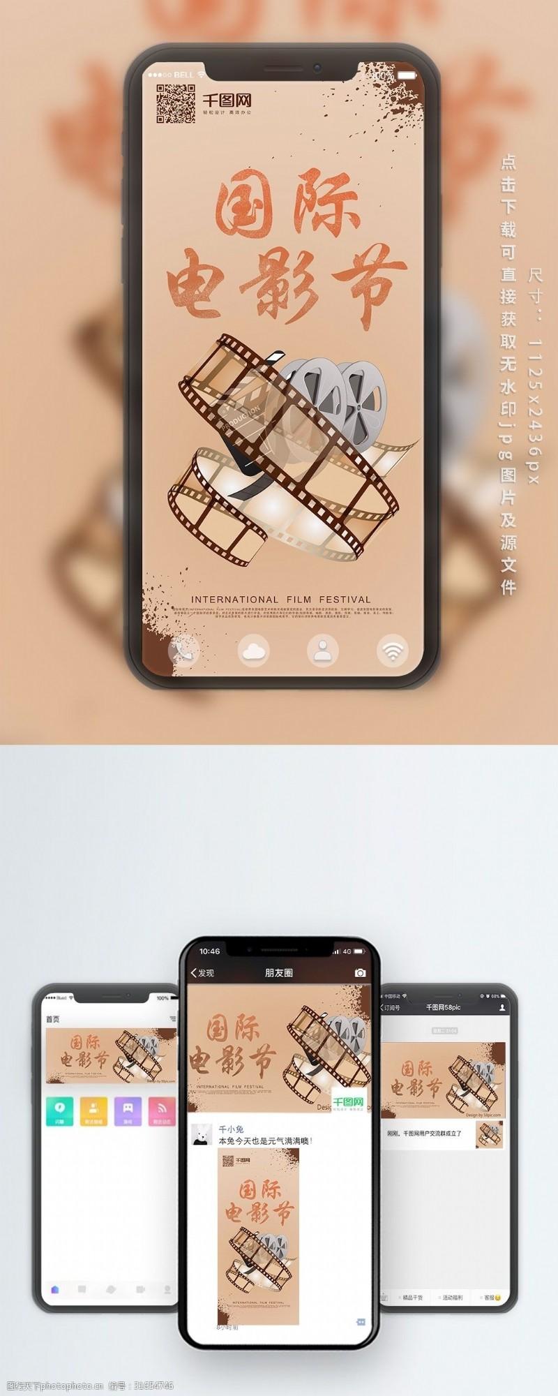上海电影节复古国际电影节手机海报设计