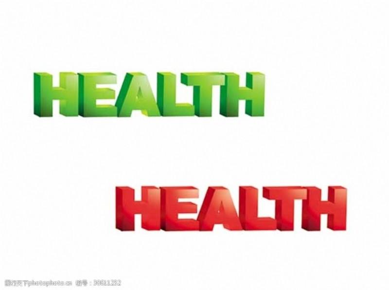 立体健康英文字health