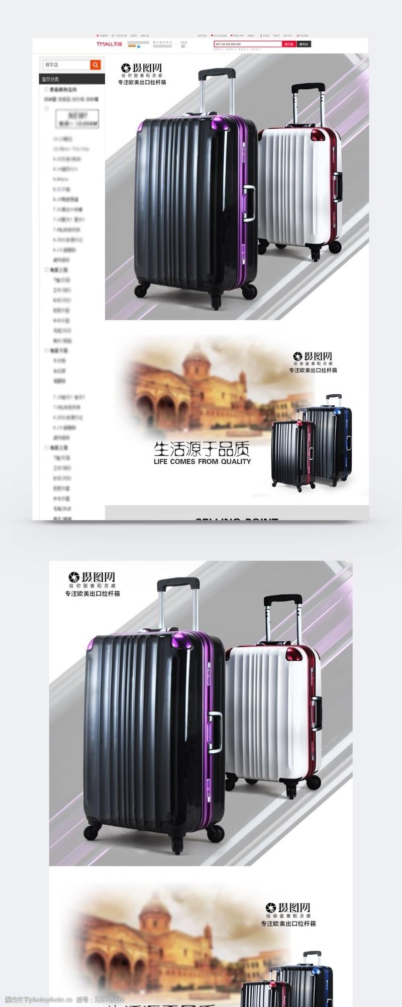 时尚经典行李旅行拉杆箱淘宝详情页