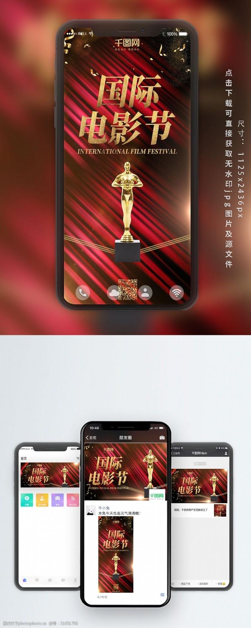 国际电影节小金人红色喜庆盛典简约手机海报