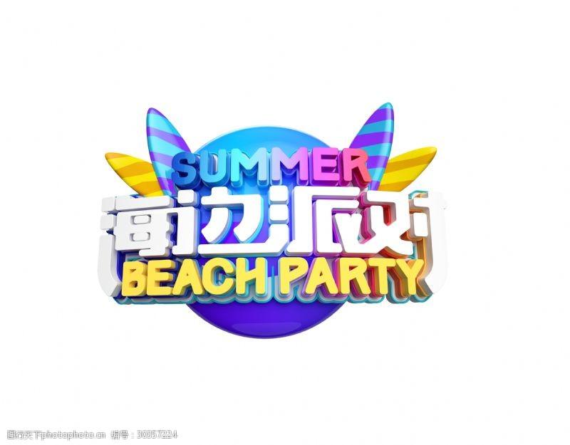 beach海边派对艺术字