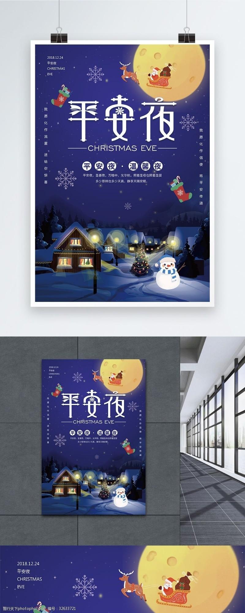 节日海报圣诞节圣诞平安夜节日海报