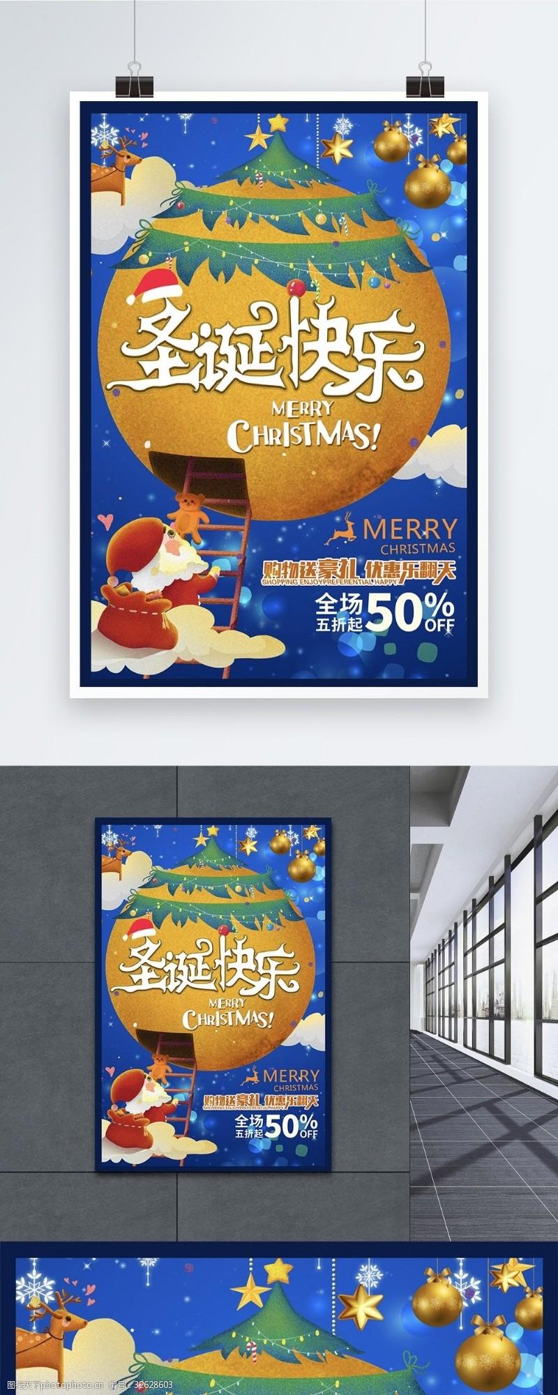 节日海报圣诞节创意圣诞树蓝色圣诞快乐节日海报