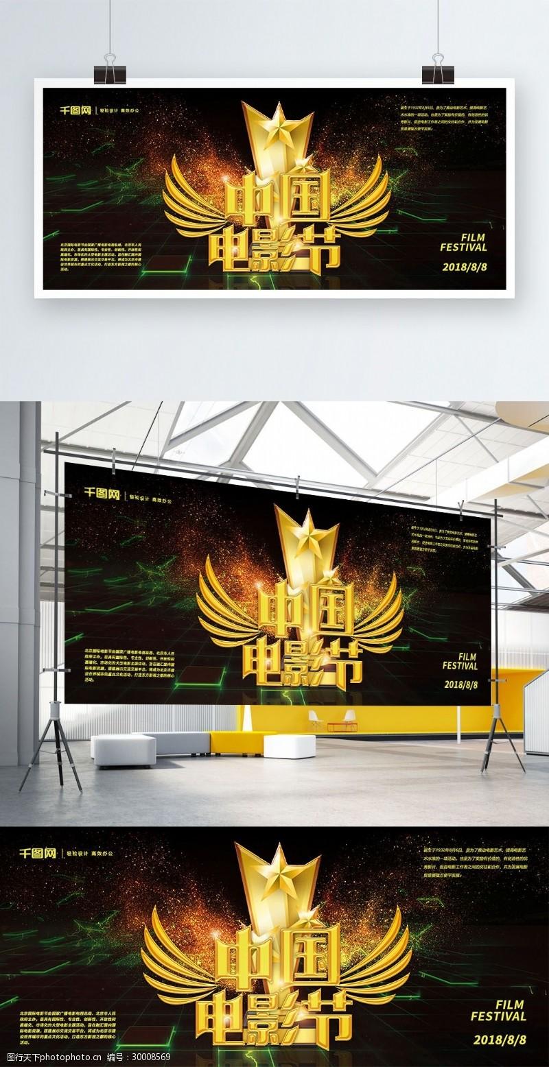 黑金风字体设计电影节展板
