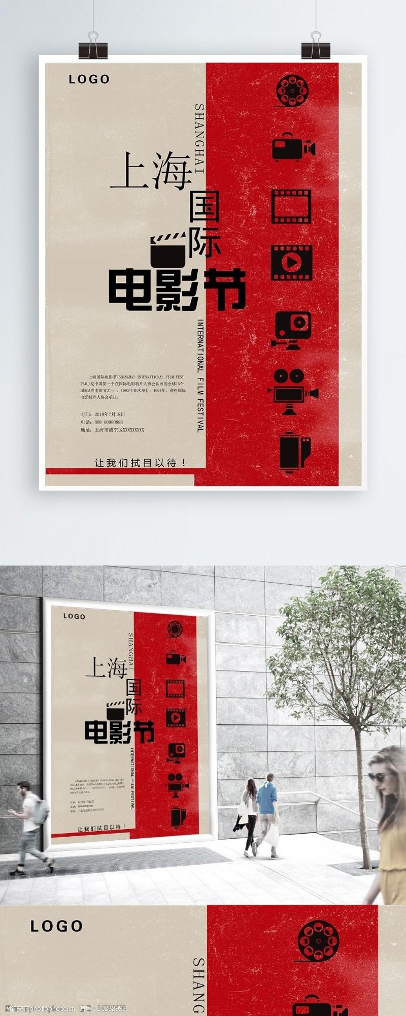 上海电影节简约大气电影节海报
