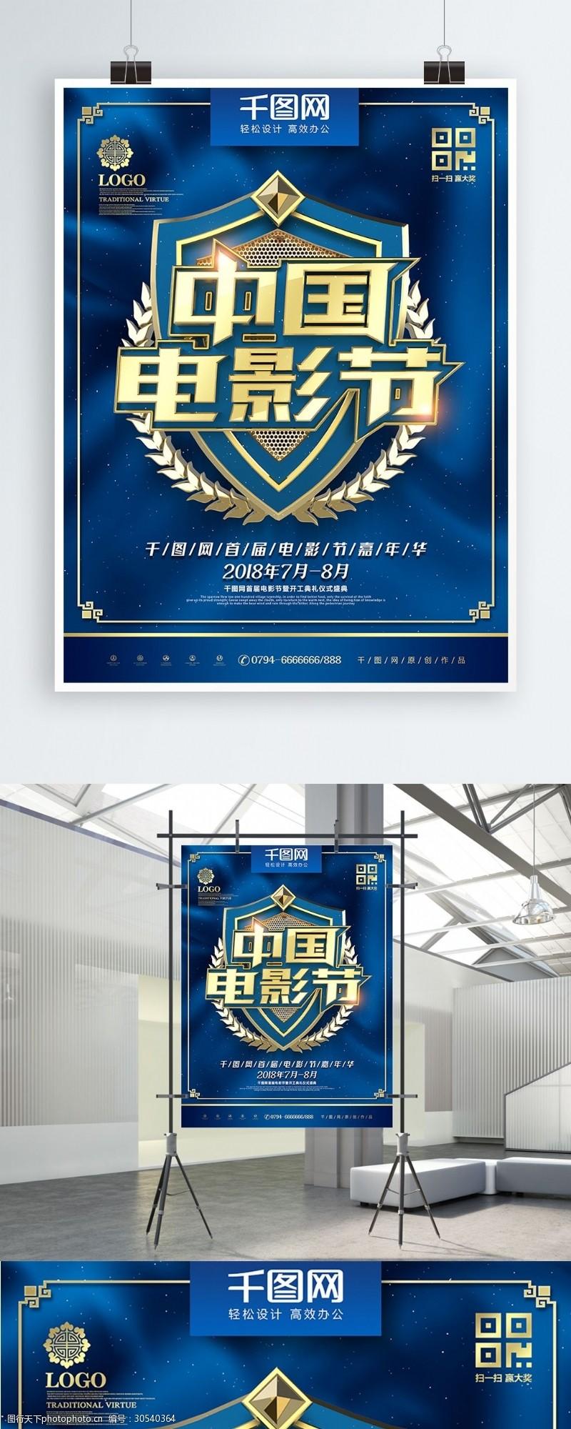 免费电影创意高档蓝金质感中国电影节电影节宣传海报