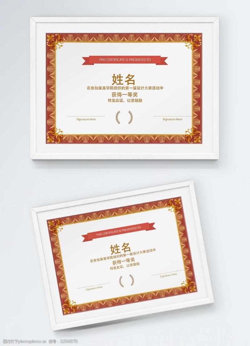 设计比赛红色获奖证书